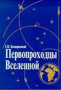 Белоцерковский С.М. Первопроходцы вселенной: Земля - Космос - Земля Серия: покрытие на стол а4 космос земля