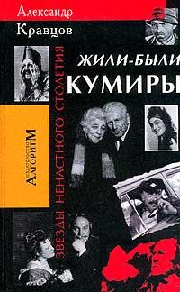 Кравцов А.М. Жили-были кумиры