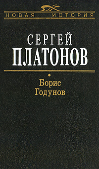 Сергей Платонов Борис Годунов