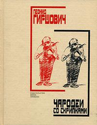 Леонид Гиршович Чародеи со скрипками леонид гиршович прайс