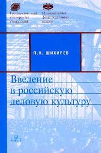 Шихирев П.Н. Введение в Российскую деловую культуру