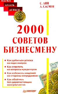 Дип С., Сасмен Л.. 2000 советов бизнесмену