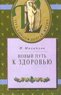 Михайлов И.В. Новый путь к здоровью Серия: Vita longa longa vita page 9