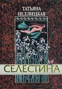 Недзвецкая Т. Селестина