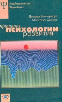 Баттерворт Дж., Харрис М. Принципы психологии развития