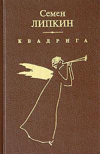 Семен Липкин Квадрига