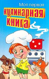 Борисова М. Моя первая кулинарная книга