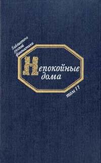 Непокойные дома: Русская фантастическая проза начала XX века
