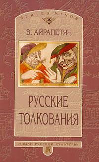 В. Айрапетян Русские толкования вардан айрапетян толкование на анекдот про девятых людей