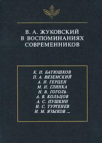 В. А. Жуковский в воспоминаниях современников