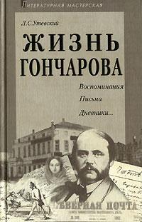 Л. С. Утевский Жизнь Гончарова инструмент zcc отзывы