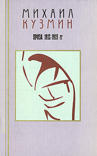 Михаил Кузмин Михаил Кузмин. Проза и эссеистика. В 3 томах. Том 2. Проза 1912-1915 гг