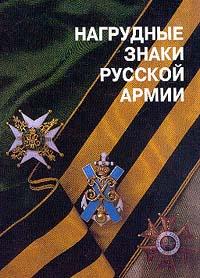 все цены на Е. Н. Шевелева Нагрудные знаки русской армии онлайн