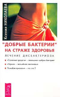 """Ксения Николаева. """"Добрые бактерии"""" на страже здоровья. Лечение дисбактериоза"""