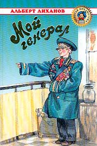 Альберт Лиханов. Мой генерал