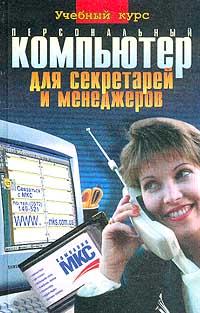 С. В. Глушаков, А. С. Сурядный Персональный компьютер для секретарей и менеджеров компьютер microsoft