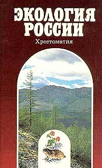 Экология России: Хрестоматия для учащихся 9-11 классов (сост. Кузнецов В.Н.)