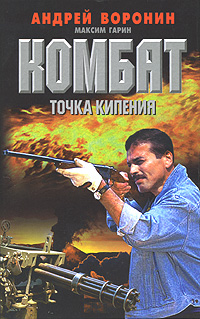 Андрей Воронин, Максим Гарин Комбат. Точка кипения максим гарин андрей воронин атаман