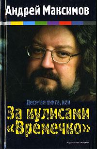 Андрей Максимов Десятая книга, или За кулисами Времечко андрей максимов пятыйбог