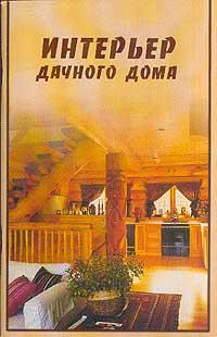Интерьер дачного дома