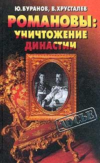 Ю. А. Буранов, В. М. Хрусталев Романовы: Уничтожение династии
