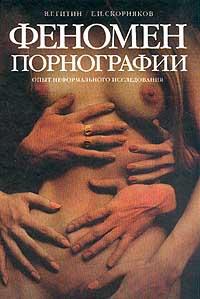 Феномен порнографии. Опыт неформального исследования. В.Г. Гитин