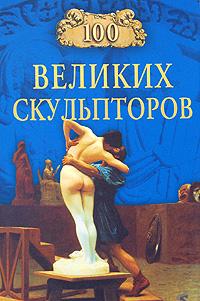 Мусский С.А. 100 великих скульпторов