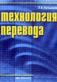 Латышев Л.К. Технология перевода: Учебное пособие по подготовке переводчиков (с немецким языком)