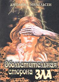 Джоанна Михельсен Обольстительная сторона зла