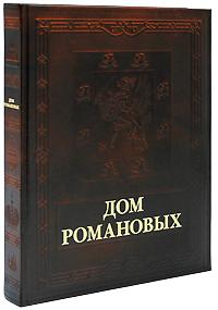цены на Ю. Лубченков Дом Романовых / House of the Romanovs (подарочное издание)  в интернет-магазинах