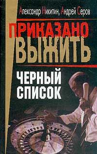 Никитин А.Б., Серов А. Черный список