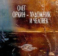 Агеева И.Д. Олег Оркин - художник и человек