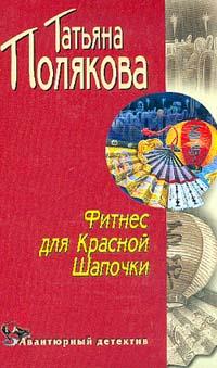 Татьяна Полякова Фитнес для Красной Шапочки
