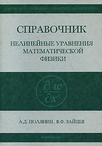 А. Д. Полянин, В. Ф. Зайцев Справочник. Нелинейные уравнения математической физики цена