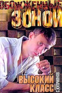 Куприянов А.А. Высокий класс цена в Москве и Питере