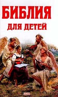 Библия для детей а а рябинина английский язык 3 класс домашняя работа к рабочей тетради и учебнику н и быковой и др