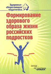 Формирование здорового образа жизни российских подростков. Для классных руководителей 5-9 классов. Учебно-методическое пособие