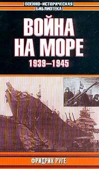 Фридрих Руге Война на море, 1939-1945 самолеты второй мировой войны 1939 1945 уникальные рисунки и чертежи
