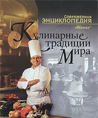 Кулинарные традиции мира стоимость