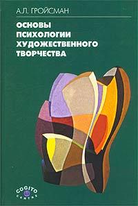 А. Л. Гройсман Основы психологии художественного творчества