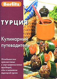 А. Чегодаев Berlitz. Турция. Кулинарный путеводитель