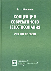 В. Н. Макаров Концепции современного естествознания