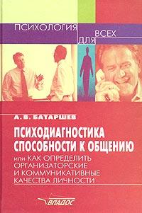 А. В. Батаршев Психодиагностика способности к общению, или Как определить организаторские и коммуникативные качества личности