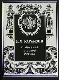 Н. М. Карамзин О древней и новой России