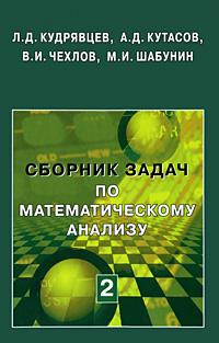 Л. Д. Кудрявцев, А. Д. Кутасов, В. И. Чехлов, М. И. Шабунин Сборник задач по математическому анализу. В 3 томах. Том 2. Интегралы. Ряды