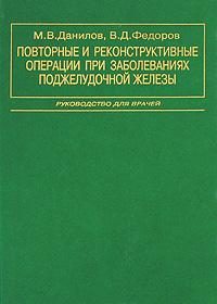 М. В. Данилов, В. Д. Федоров Повторные и реконструктивные операции при заболеваниях поджелудочной железы. Руководство для врачей