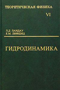 Л. Д. Ландау, Е. М. Лифшиц Теоретическая физика. Том VI. Гидродинамика