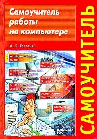 Гаевский А.Ю. Самоучитель работы на компьютере леонов в цветной самоучитель работы на компьютере