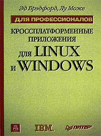 Кроссплатформенные приложения для Linux и Windows