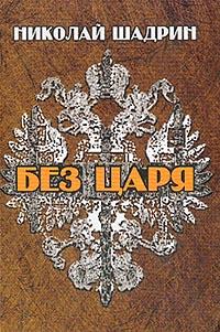 Шадрин Н.И. Без царя: Роман